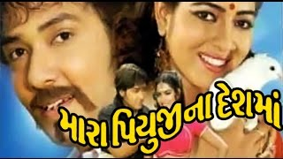Download Mara Piyuji Na Deshma | 2007 | Full Gujarati Movie | Chandan Rathod, Rina Soni, Minal Mansuri 3Gp Mp4