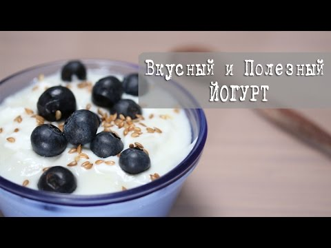 Как приготовить вкусный и полезный йогурт дома | Здоровое питание на Кухне Дель Норте