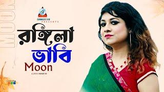 Rongila Bhabi (v2) - Moon - Anari 03 - Full Music Video
