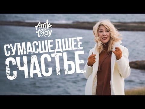 АНИТА ЦОЙ - СУМАСШЕДШЕЕ СЧАСТЬЕ  0+  (OFFICIAL VIDEO)