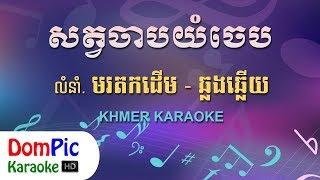 សត្វចាបយំចេប ឆ្លងឆ្លើយ ភ្លេងសុទ្ធ - Sat Chab Yom Cheb Pleng Sot - DomPic Karaoke