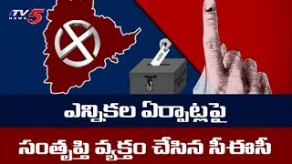 CEC To Meet Telangana State Chief Secretary SK Joshi Today | TV5News