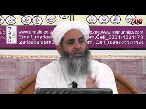 Taqleed Part 01 Of 03, Molana Muhammad Ilyas Ghuman, 12 Days Course, June 2013, Sargodha video