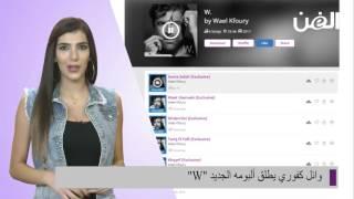 وائل كفوري يطلق ألبومه الجديد