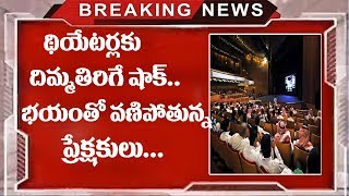 Cinegoers Welcome Maharashtra Govt's Decision to Allow Outside Food in Theaters | Top Telugu Media