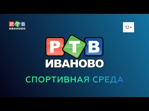 Спортивная среда. Выпуск №26