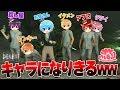 【声真似】キャラになりきってボイチャ人狼WWW【すとぷり】DECEIT(ディシート) thumbnail