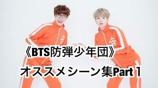 Download Lagu 《BTS防弾少年団》オススメシーン集Part1 Gratis STAFABAND