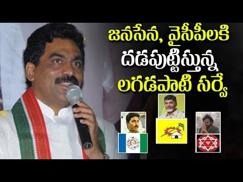 Lagadapati Rajagopal Latest Survey On 2019 Elections | AP Politics | TDP | YSRCP | Janasena