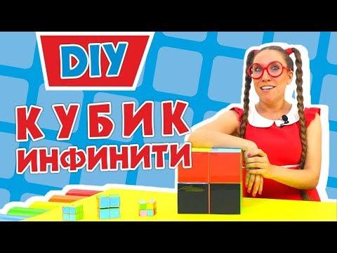 Как сделать кубик инфинити? Наши руки не для скуки! DIY! Советуем посмотреть