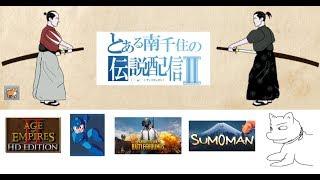 【Age of Empires II HD】19/02/23  masa4さんのゲーム配信