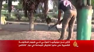 الحوثيون ينسحبون مـن منطقة كريتر وسط عدن