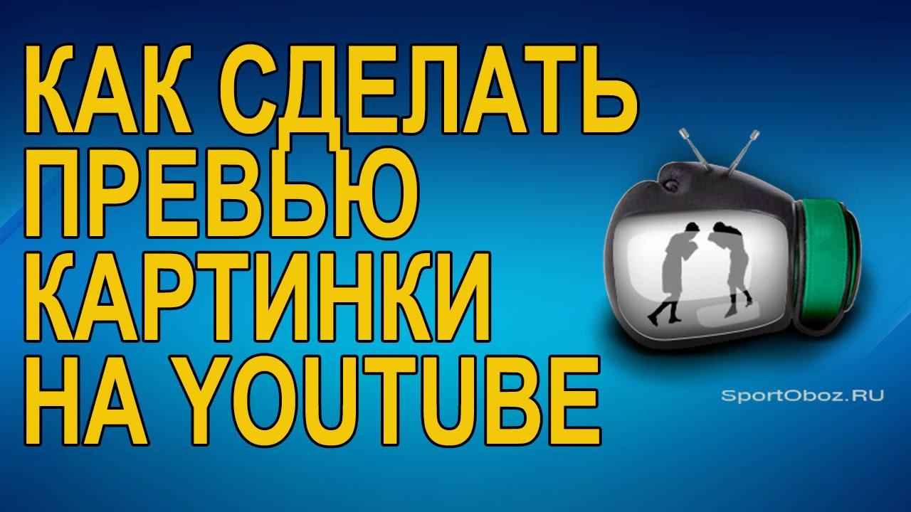 Как сделать картинку видео на youtube