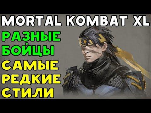 САМЫЕ РЕДКИЕ СТИЛИ - Mortal Kombat XL