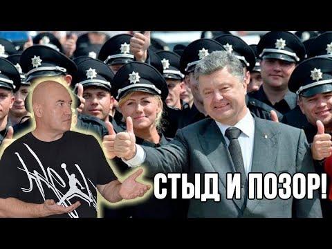 Дикий позор полиции Украины!