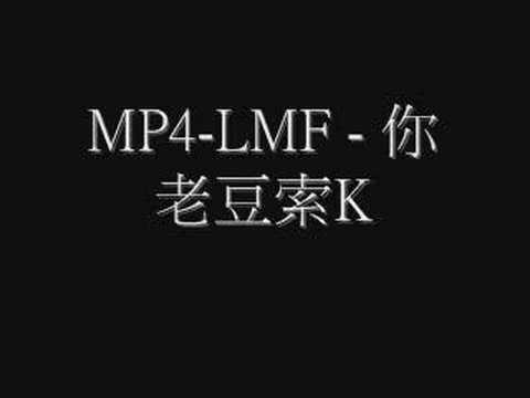 MP4-LMF - 你老豆索K thumbnail