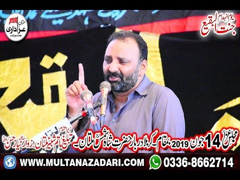 Zakir Zaigham Abbas Zaki I Majlis 14 June 2019 I Qasiday And Masiab I