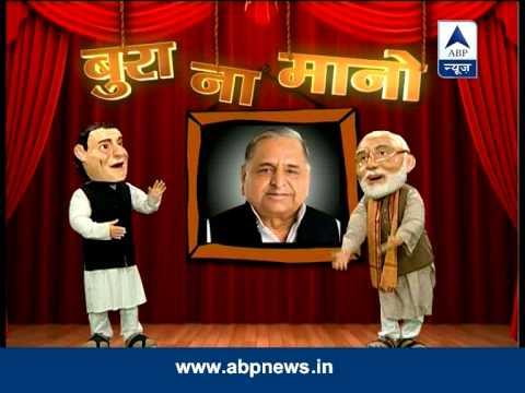 Abp News Special: Bura Na Mano- Feku Vs Pappu video