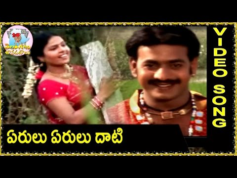Eeru Eru Dhati  - Janapadalu | Latest Telugu Folk Video Songs Hd video