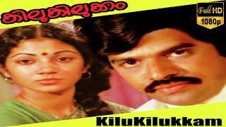 Kilukilukkam 1982 | Malayalam Full Movie | Malayalam Movie Online | Balachandra Menon
