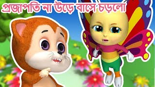 প্রজাপতি গান | Projapoti Ure Ure Chole | Bengali Rhymes for Kids