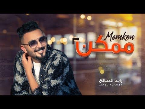 Download زايد الصالح - ممكن حصرياً | 2018 Mp4 baru