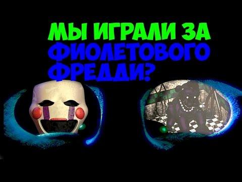 Five Nights At Freddy's 3 - Как поиграть за ФИОЛЕТОВОГО ФРЕДДИ! - 5 Ночей у Фредди