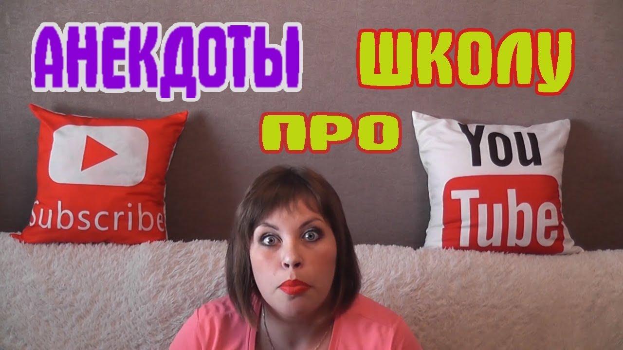 Анекдоты Снятые На Видео