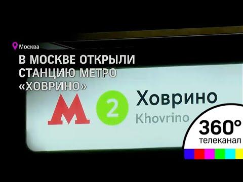 """В Москве открыли новую станцию метро """"Ховрино"""""""