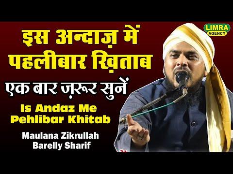 Nizamat Imran Raza  Maulana Zikrullah Bareilly Part1 Jais 2017 HD India