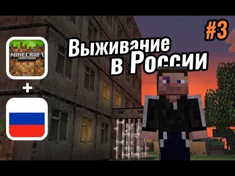 Как очистить район от гопников за 5мин? | Выживание в России #3
