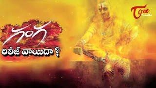 గంగ రిలీజ్ వాయిదా? | Ganga Release Postponed ?