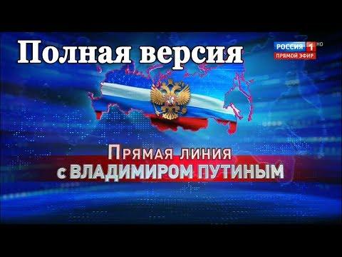 Прямая линия с Владимиром Путиным - 2017 (Полная версия)