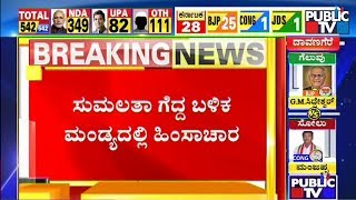JDS Activists Allegedly Attack Sumalatha Supporters In Maddur, Mandya