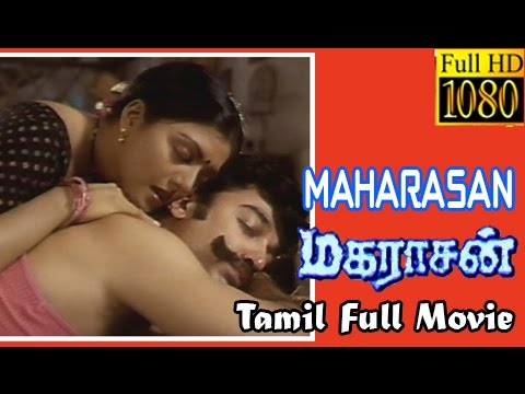 Maharasan மகராசன் | Kamal Haasan |  Bhanupriya