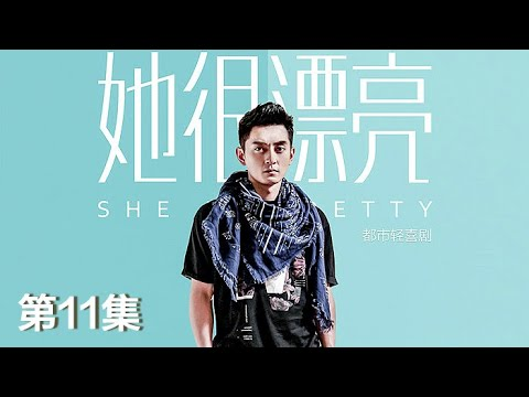陸劇-她很漂亮-EP 11