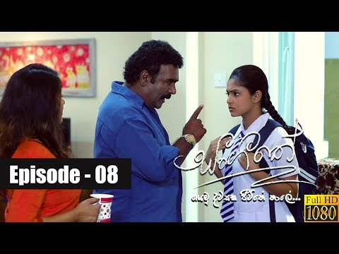Sangeethe | Episode 08 20th February 2019
