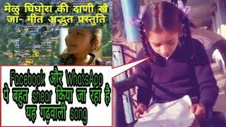 एक बार यह गढ़वाली गाना जरूर सुने👌✔ New garhwali song 2017