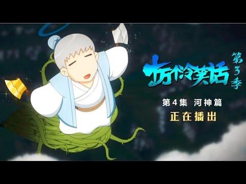 陸漫-十萬個冷笑話S3-EP 04 河神篇