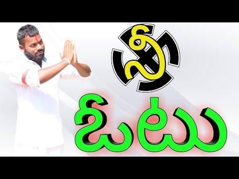 Ni Vote Telugu short film 2018