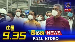 Siyatha News | 09.35 PM |14 -01- 2021