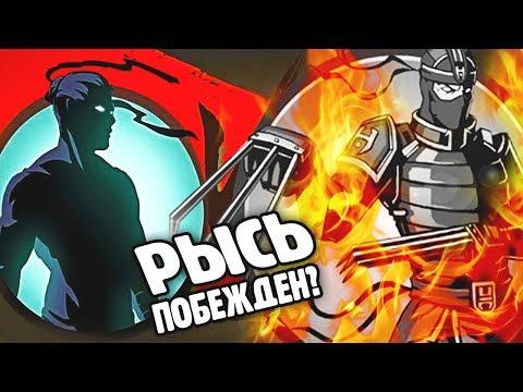 РЫСЬ ПОБЕЖДЕН БЕЗ ДОНАТА мультик для детей игра Shadow Fight 2 бой с тенью
