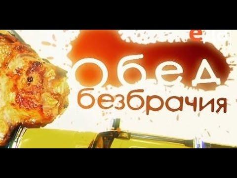 Обед безбрачия. Бефстроганов (2012) Документальный HD