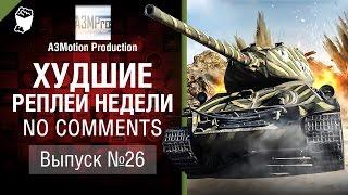 Худшие Реплеи Недели - No Comments №26 - от A3Motion [World of Tanks]