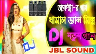 Dj New Audio Song  - Dj Bhojpuri Mix Song - Superhit Dj Song New - Dance Song.