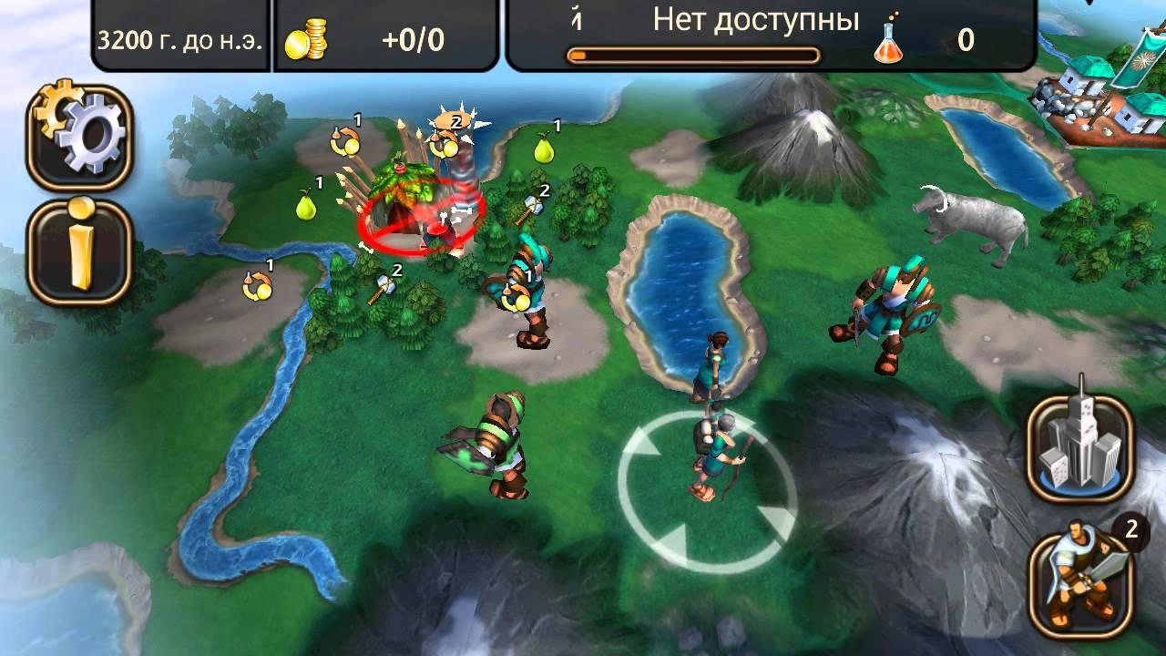 Скачать Игру На Андроид Цивилизация