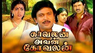 Tamil Comedy Full Movie Kavalan Avan Kovalan  Tami