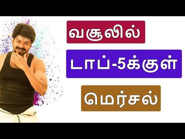வசூலில்  டாப்-5க்குள் வந்த மெர்சல் | Mersal Video |  Vijay | Thala Ajith | Mersal Scenes