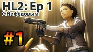 HL2 Episode 1 с Нифёдовым (часть 1) - Цитаделечка