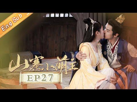 陸劇-山寨小萌主-EP 27